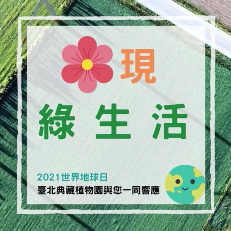 🌺 現綠生活 響應世界地球日 🌏