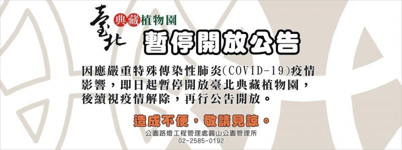 臺北典藏植物園暫停開放公告